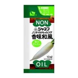 ジャネフ ノンオイルドレッシング 香味和風 塩分50%カット 10ml×40個 キユーピー