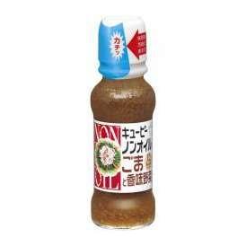 キユーピー ノンオイル ごまと香味野菜 170ml