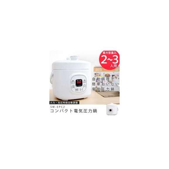 コンパクト電気圧力鍋 SM-EPC2 レシピブック付き 自動調理 自動調整 コンパクト01