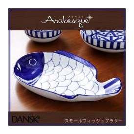 ダンスク 食器 DANSK(ダンスク) アラベスク スモールフィッシュプラター