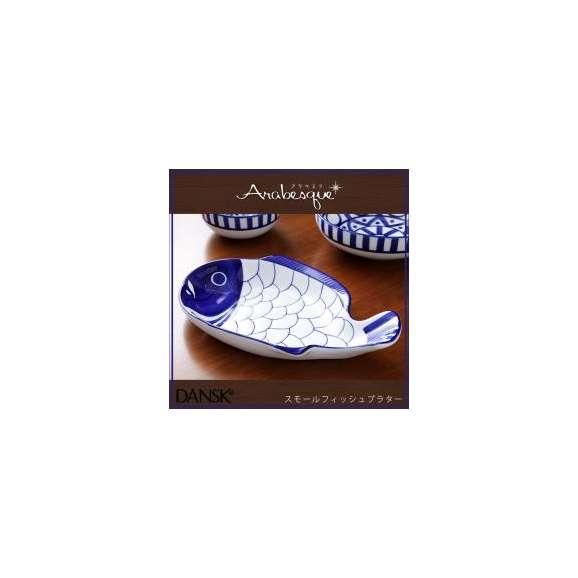 ダンスク 食器 DANSK(ダンスク) アラベスク スモールフィッシュプラター01