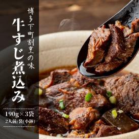 【送料込】博多下町割烹の味 牛すじ煮込み190g×3袋 レトルト