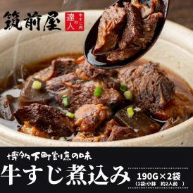 【送料込】博多下町割烹の味 牛すじ煮込み 190g×2袋 レトルト