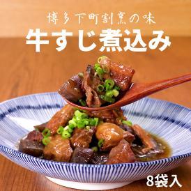【送料込】博多下町割烹の味 牛すじ煮込み190g×8袋 レトルト