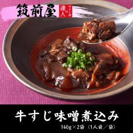 【送料込】博多下町割烹の味 牛すじ味噌煮込み レトルト 140g×2袋