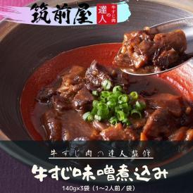 【送料込】博多下町割烹の味 牛すじ味噌煮込み レトルト 140g×3袋