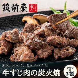 【送料込】博多下町割烹の味 牛すじ肉の炭火焼 おつまみ 常温 100g×3袋