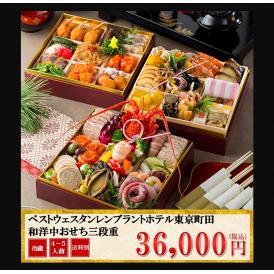 ベストウェスタンレンブラントホテル東京町田 和洋中おせち 三段重