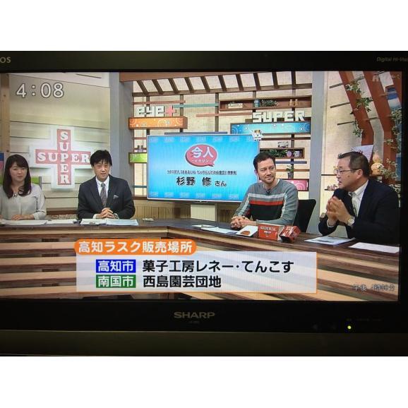 高知ラスクセット【4枚入り×8箱】05