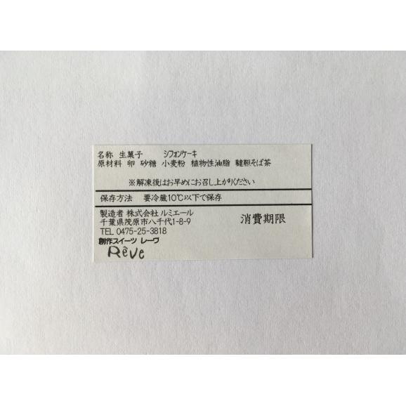 蕎麦茶のシフォンケーキ06