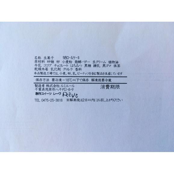 茂原七夕5色のロールケーキ04