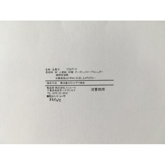 オーガニックメープルのシフォンケーキ06