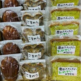 お勧め焼き菓子3種のセット【 15個入り 】