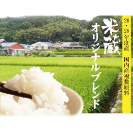 米蔵オリジナルブレンド 白米 20kg【北海道・沖縄を除き送料無料】