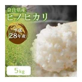【平成28年産】奈良県産 ヒノヒカリ 5kg