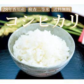 コシヒカリ 香川県産【平成28年産】二等米 玄米2キロ 白米2キロ 送料無料