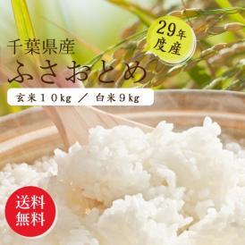 29年産  千葉産ふさおとめ 玄米10kg 白米9kg【送料無料】