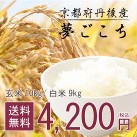 京都府丹波産 夢ごこち 玄米10kg 白米9kg 送料無料
