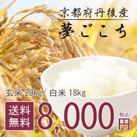 京都府丹波産 夢ごこち 玄米20kg 白米18kg 送料無料