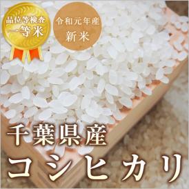 コシヒカリ 千葉県産 令和元年産 検査一等米 玄米5kg/白米5kg 北海道・沖縄を除き送料無料
