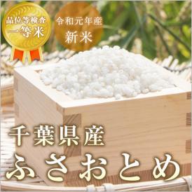 ふさおとめ 千葉県産 令和元年産 検査一等米 玄米5kg/白米5kg 北海道・沖縄を除き送料無料
