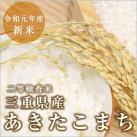 あきたこまち 三重県産 令和元年産 検査二等米 玄米24kg/白米24kg(8k×3) 北海道・沖縄を除き送料無料
