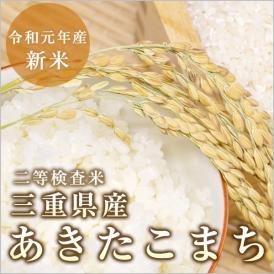 あきたこまち 三重県産 令和元年産 検査二等米 玄米10kg/白米10kg 北海道・沖縄を除き送料無料