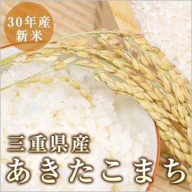 あきたこまち 三重県産 令和元年産 検査二等米 玄米5kg/白米5kg 北海道・沖縄を除き送料無料