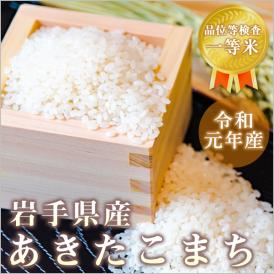 お米 あきたこまち 岩手産 令和元年産 検査一等米 玄米5kg/白米4.5kg 北海道・沖縄を除き送料無料