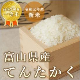 てんたかく 富山県産 令和元年産 検査一等米 玄米24kg/白米24kg(8k×3) 北海道・沖縄を除き送料無料