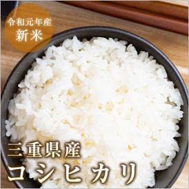 コシヒカリ 三重県産 令和元年産 検査二等米 玄米・白米5kg 北海道・沖縄を除き送料無料