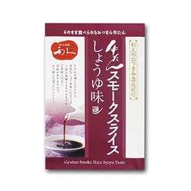 牛たんスモークスライスしょうゆ味(100g)