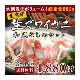 【送料無料】生ズワイガニ鍋セット 3~4人前 ※鍋用和風だし付き※【冷凍配送】