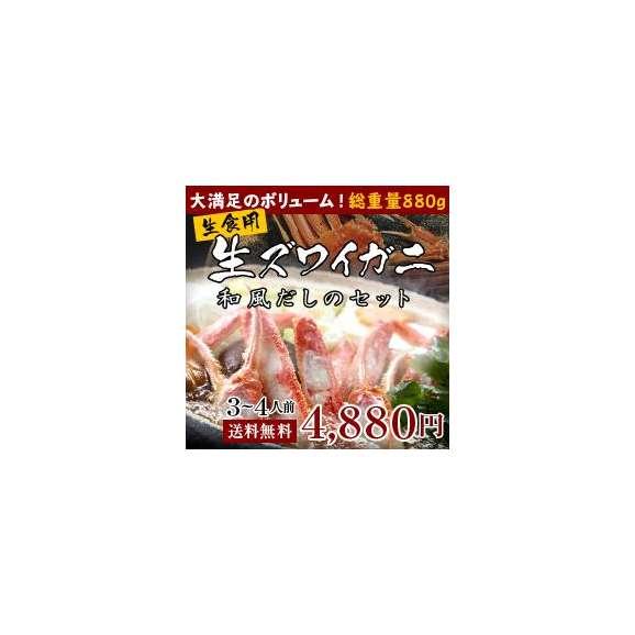 【送料無料】生ズワイガニ鍋セット 3~4人前 ※鍋用和風だし付き※【冷凍配送】01
