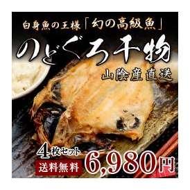 【送料無料】山陰産 のどぐろ干物 4枚セット【冷凍配送】