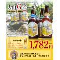≪冷蔵≫大山Gビール330ml 3本セット