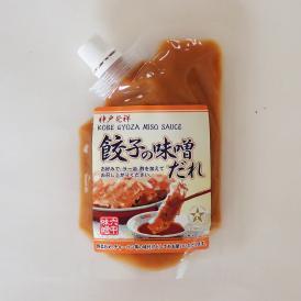 神戸発祥 餃子の味噌だれ