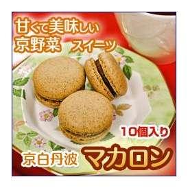 甘くて美味しい京野菜スイーツ 京白丹波マカロン 10個入り