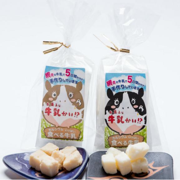 お菓子な牛乳かい!? + 網走プレミアムスコーンセット【箱入り】03