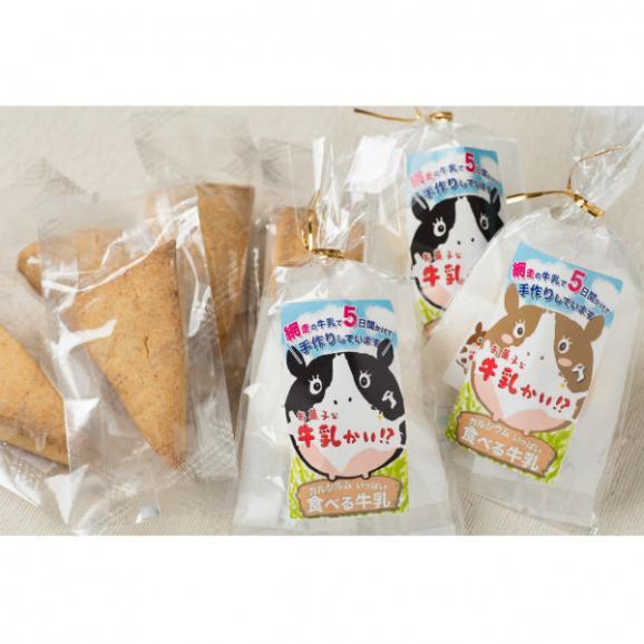 お菓子な牛乳かい!? + 網走プレミアムスコーンセット【箱入り】05