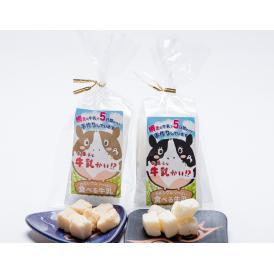 お菓子な牛乳かい!? 2種・5袋入り 【送料込み】