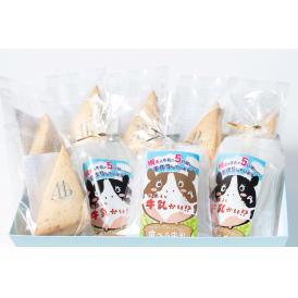 お菓子な牛乳かい!? + 網走プレミアムスコーンセット【送料込み】