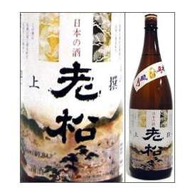 老松 上撰 1800ml瓶 老松酒造 大分県 化粧箱なし