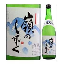 千羽鶴 嶺のしずく(純米吟醸) 720ml瓶 佐藤酒造 大分県 化粧箱なし【取寄商品】