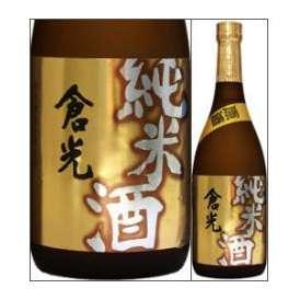 【取寄商品】倉光 純米原酒 720ml瓶 倉光酒造 大分県 化粧箱なし