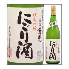 【取寄商品】倉光 にごり酒 原酒 1800ml瓶 倉光酒造 大分県 化粧箱なし
