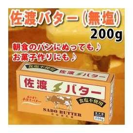 佐渡バター(無塩)200g