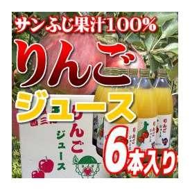 新潟県佐渡産 リンゴジュース 6本入り