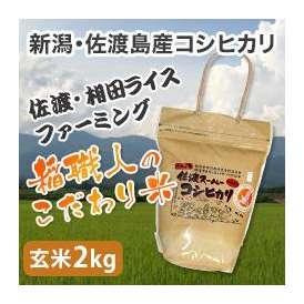 平成29年産・相田家産佐渡スーパーコシヒカリ(玄米2kg)