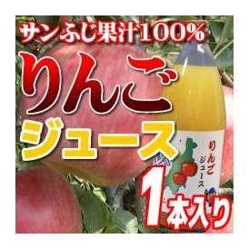 新潟県佐渡産りんご リンゴジュース 1本入り